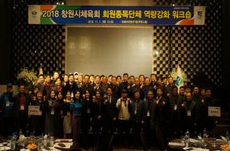 2018 창원시체육회 회원종목단체 역량강화 워크숍