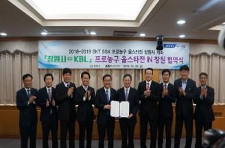 2018-2019 프로농구 올스타전 IN 창원 협약식