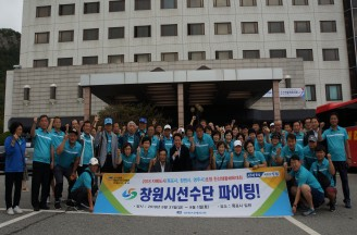 2018 자매도시(목포시·영주시·창원시) 초청 친선생활체육대회 참가