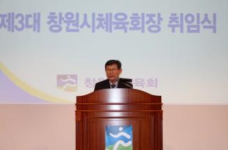 제3대 창원시체육회 김종년 회장 취임식