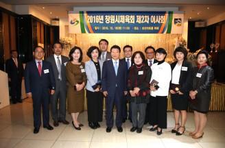 창원시체육회 제2차 이사회 개최