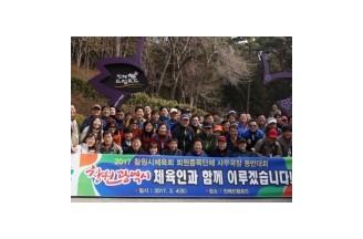 2017 창원시체육회 회원종목단체 사무국장 등반대회