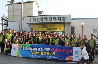 2018 창원시체육회 임·직원 자원봉사단 운영