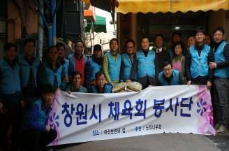 창원시체육회 봉사활동