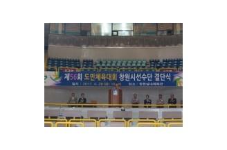 제56회 도민체육대회 창원시선수단 결단식