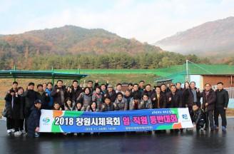 2018 창원시체육회 임·직원 등반대회