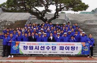 2019 자매도시(영주시, 창원시, 목포시) 초청 친선생활체육대회(참가)