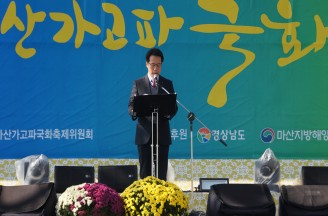 제13회 창원시 국학기공 웃음페스티벌 대회